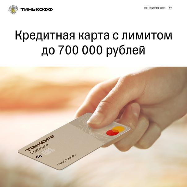 Умная кредитка с лимитом до 700 000р До 120 дней без % на погашение кредита! Перевод задолженности без комиссии. Кэшбэк до 30% баллами. Успей оформить «Тинькофф Банк», лицензия
