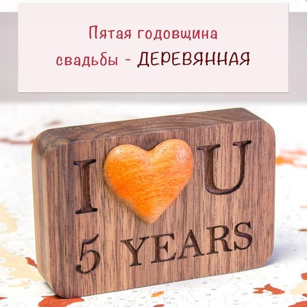 Сделать открытку на годовщину свадьбы 5 лет