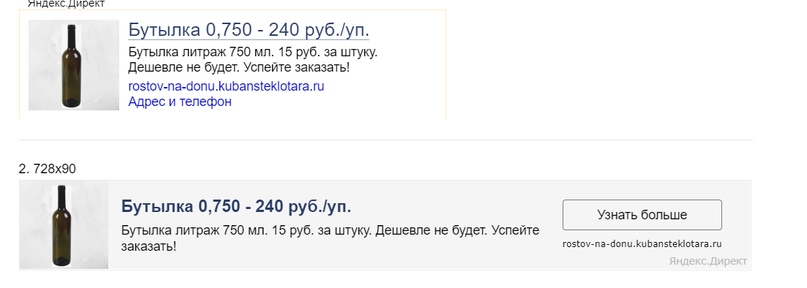 [Кейс] Как по фэн-шую настроить Директ & Google Ads для оптовой компании, изображение №10